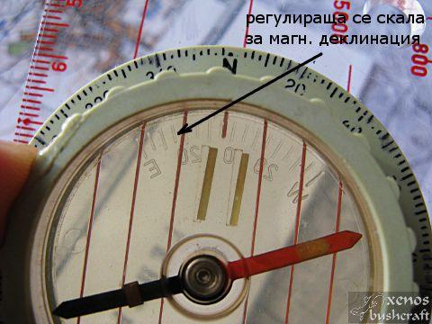 Магнитна деклинация - Регулируема скала