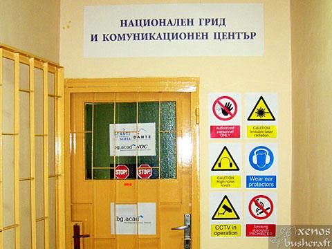 Национален ГРИД и Комуникационен център - ИПОИ-БАН