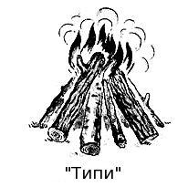 tepee-fire