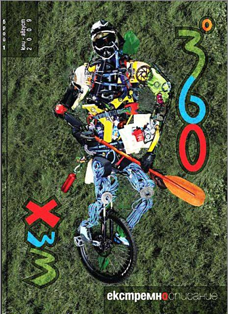 Корицата на първият брой на списание 360