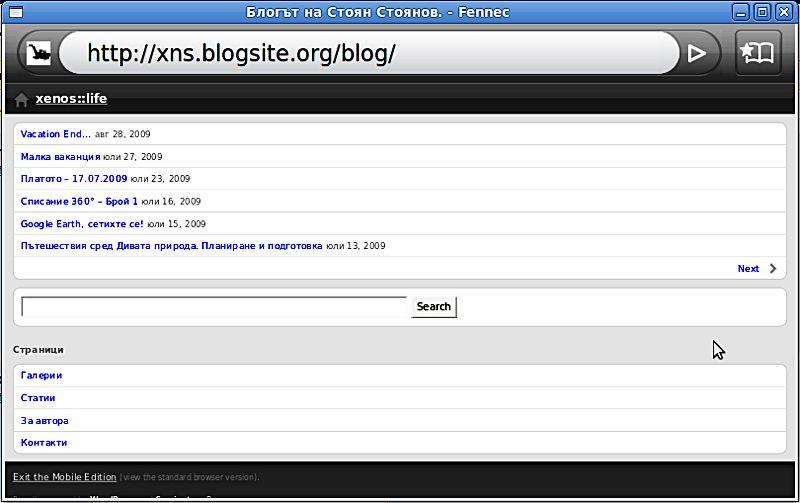 xenos::life - Мобилна версия - Изглед на началната страница