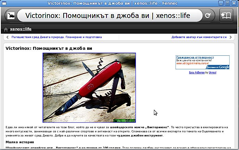 xenos::life - Мобилна версия - Изглед на статия