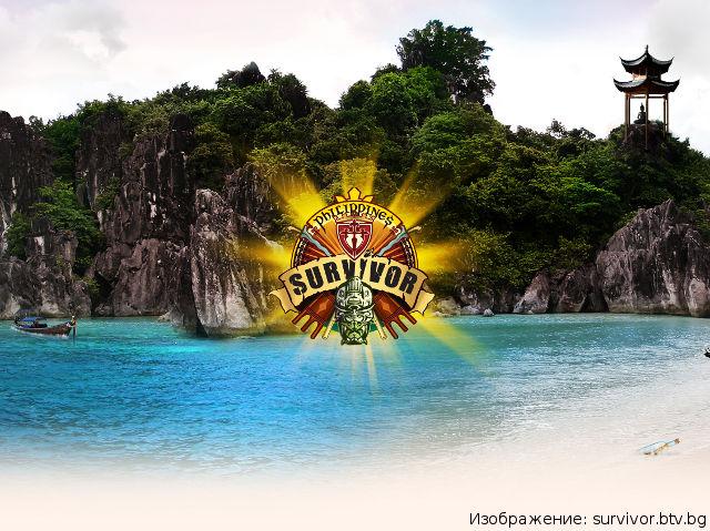 Сървайвър БГ 4 - Филипините