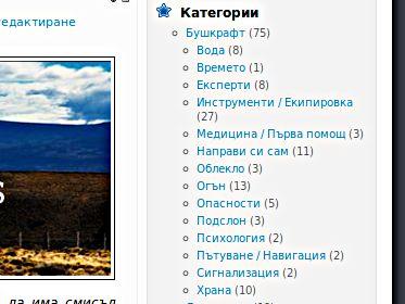 Новите категории в блога.
