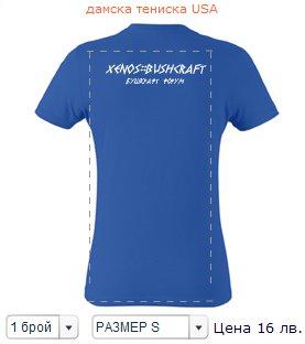 forum_shirt-female-final-blue-back.jpg