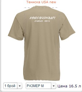 forum_shirt-male-final-kaki-back.jpg