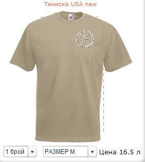 forum_shirt-male-final-kaki-front.jpg