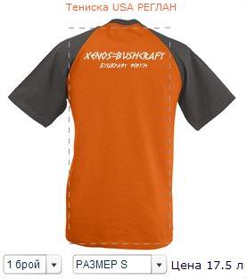 forum_shirt-male-final-orange-back.jpg