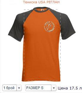 forum_shirt-male-final-orange-front.jpg